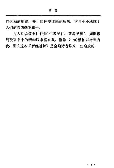罗经透解  王道亨   PDF电子版  下载插图(4)