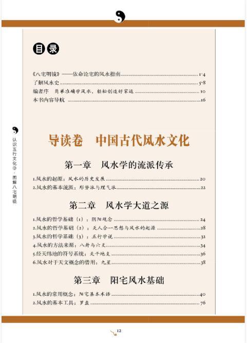 图解八宅明镜 陈子明 pdf电子版 下载插图