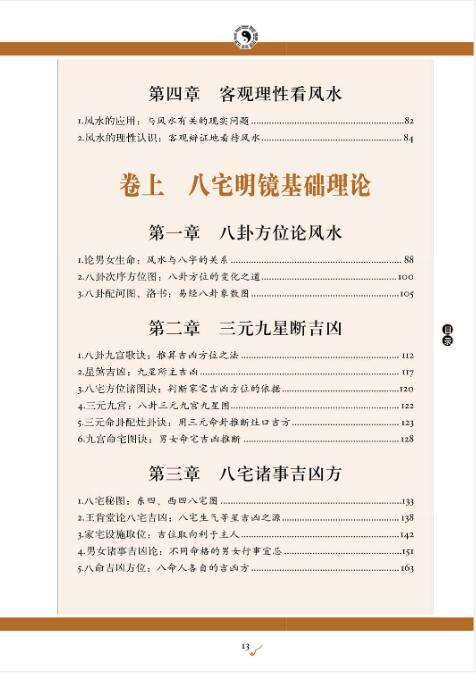 图解八宅明镜 陈子明 pdf电子版 下载插图(1)