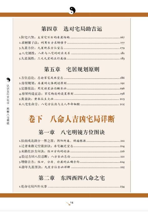 图解八宅明镜 陈子明 pdf电子版 下载插图(2)