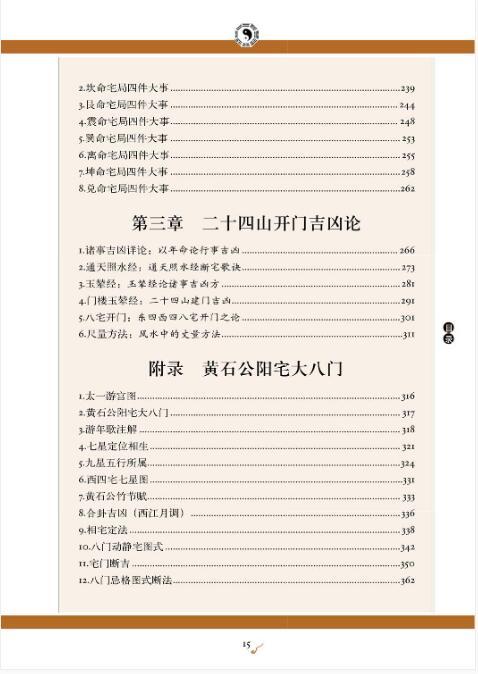图解八宅明镜 陈子明 pdf电子版 下载插图(3)