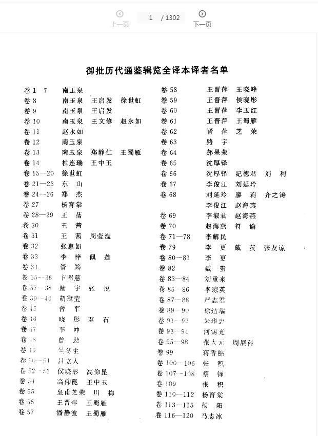 御批历代通鉴辑览全译本(全3册)pdf电子版 下载插图