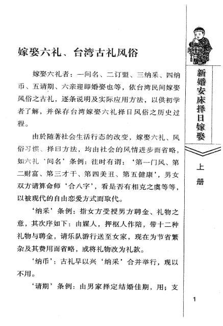 新婚安床择日嫁娶 天星居士(上下) PDF电子版 下载插图