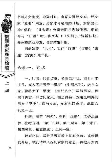 新婚安床择日嫁娶 天星居士(上下) PDF电子版 下载插图(1)