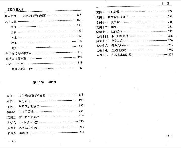 玄空飞星风水.林国雄 PDF电子版 下载插图(2)