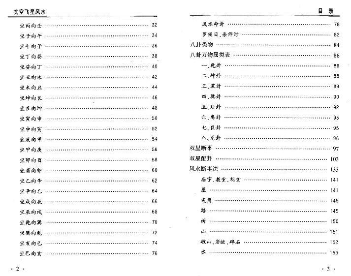 玄空飞星风水.林国雄 PDF电子版 下载插图(1)