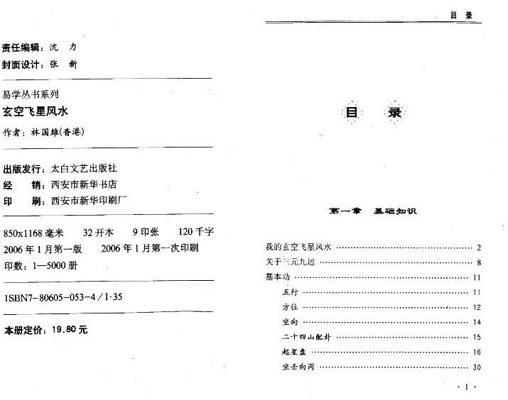 玄空飞星风水.林国雄 PDF电子版 下载插图