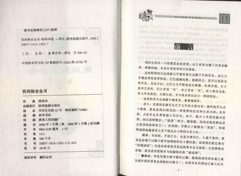 民间择吉全书 PDF电子版 下载插图