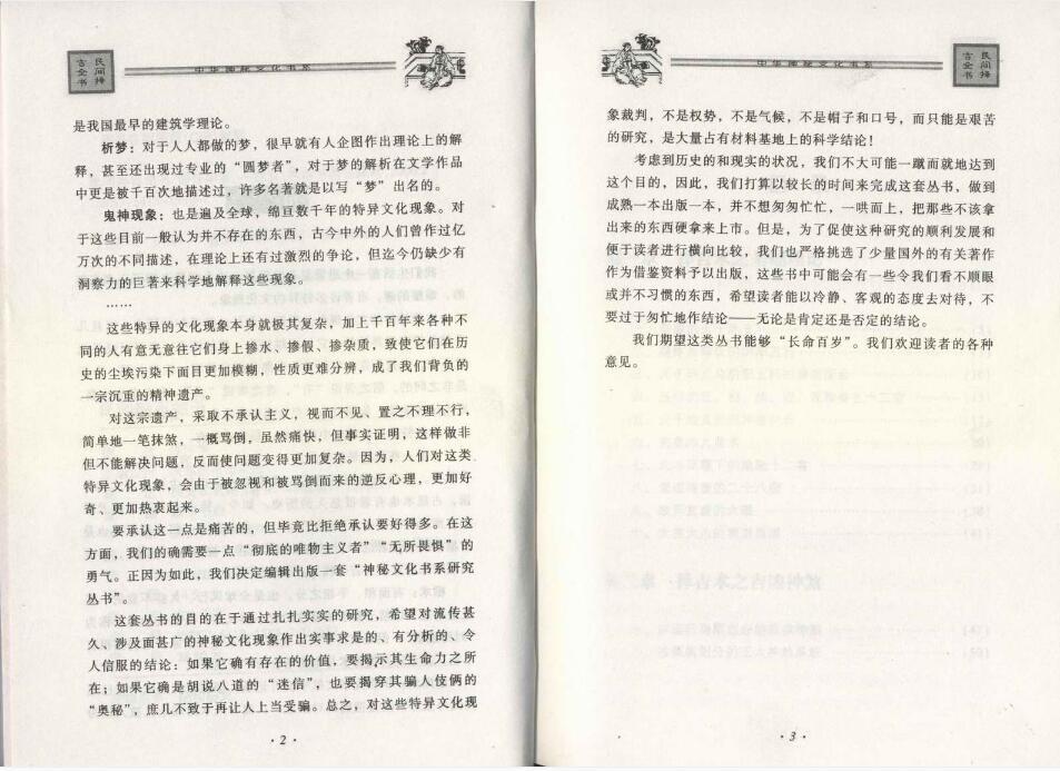 民间择吉全书 PDF电子版 下载插图(1)