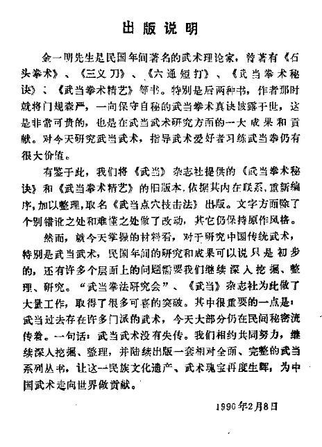 武当点穴技击法  PDF电子版  下载插图(1)