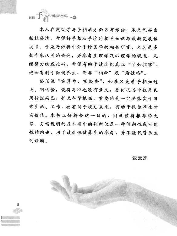 观手诊治百病-解读手相健康密码  张云杰  PDF电子版  下载插图(2)