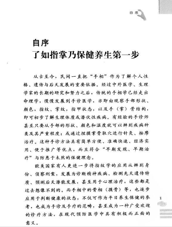 观手诊治百病-解读手相健康密码  张云杰  PDF电子版  下载插图(1)