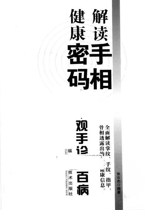观手诊治百病-解读手相健康密码  张云杰  PDF电子版  下载插图