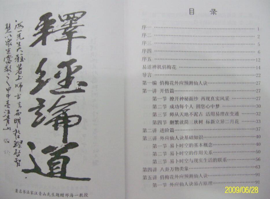 俏梅花之外应预测学(上下)—邓海一  PDF电子版  下载插图(3)