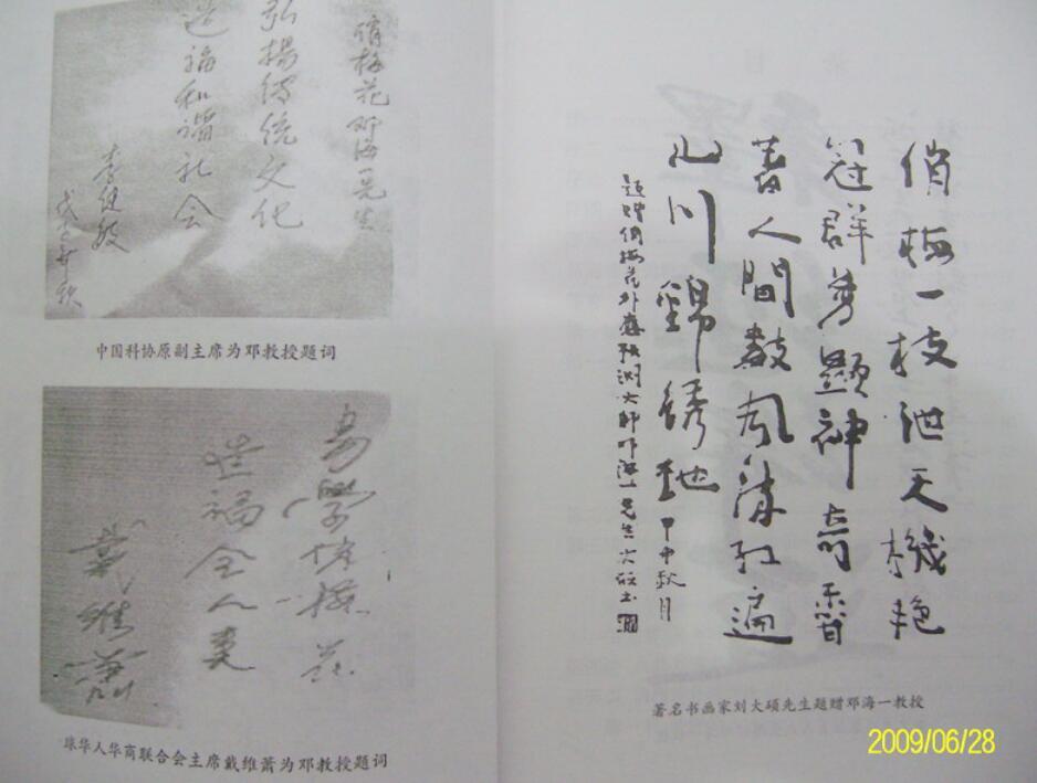 俏梅花之外应预测学(上下)—邓海一  PDF电子版  下载插图(2)