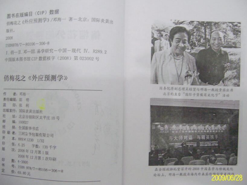 俏梅花之外应预测学(上下)—邓海一  PDF电子版  下载插图