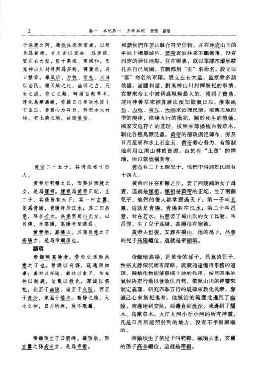 二十四史全译
