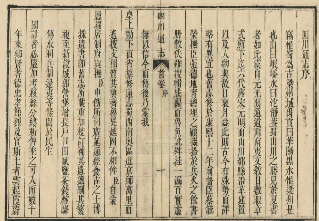 四川通志 清乾隆元年[1736](黄廷桂 宪德) PDF电子版 下载插图