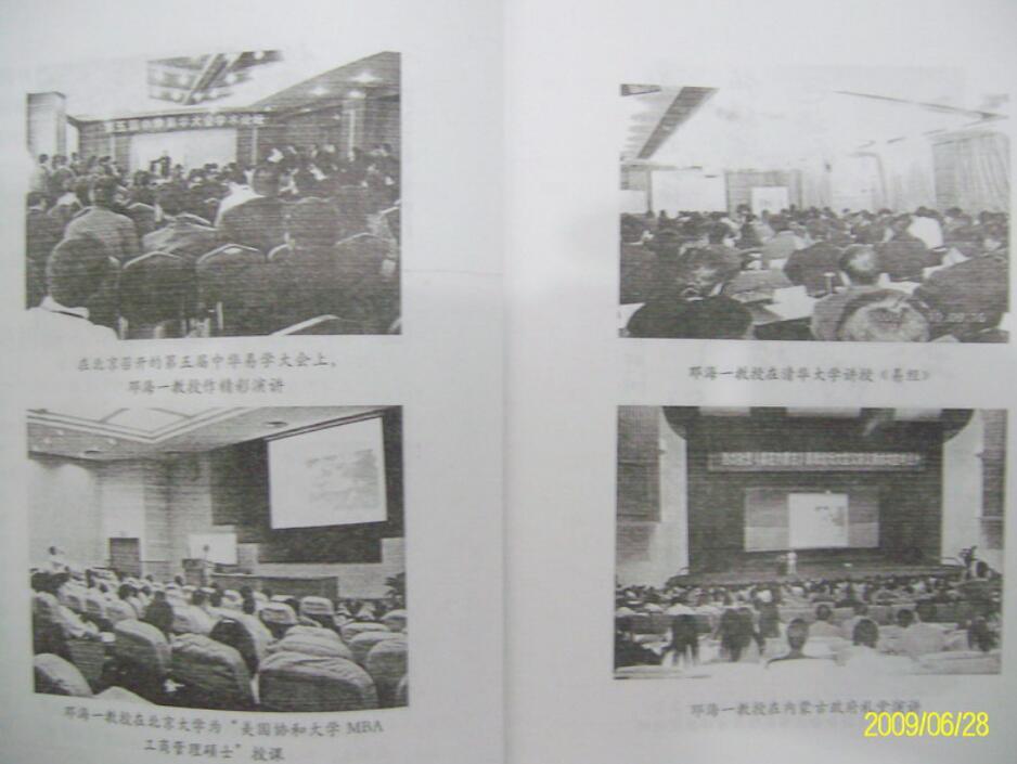俏梅花之外应预测学(上下)—邓海一  PDF电子版  下载插图(1)