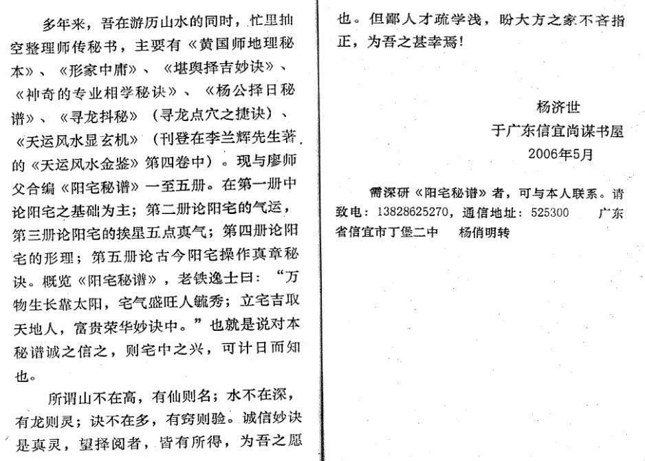 阳宅秘谱   廖民生、杨济世 PDF电子版 下载插图(3)