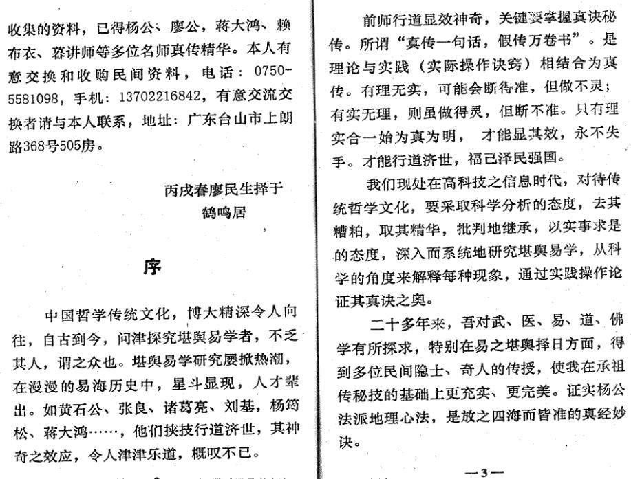 阳宅秘谱   廖民生、杨济世 PDF电子版 下载插图(2)