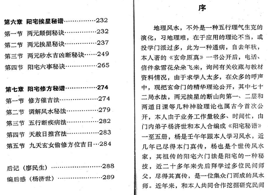 阳宅秘谱   廖民生、杨济世 PDF电子版 下载插图(1)