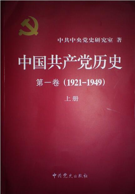 中国共产党历史(全2卷,共4册) 高清 PDF电子版  下载插图