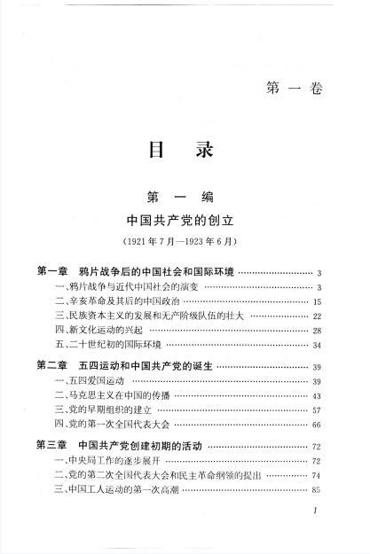 中国共产党历史(全2卷,共4册) 高清 PDF电子版  下载插图(2)