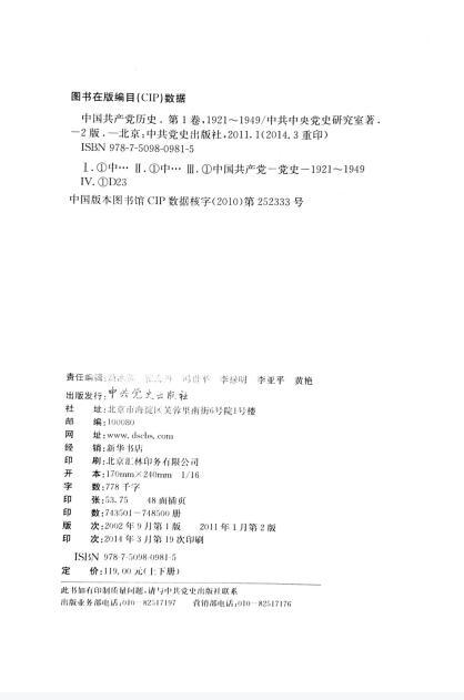 中国共产党历史(全2卷,共4册) 高清 PDF电子版  下载插图(1)