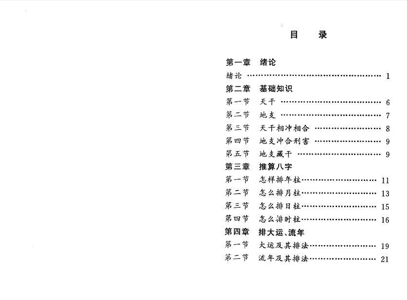 八字看配偶 邓海一  高清PDF电子版  下载插图(1)