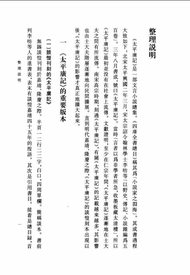太平广记会校(全20册)高清电子版 下载插图(2)