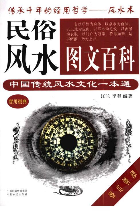 民俗风水图文百科