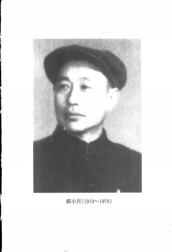 郭小川全集