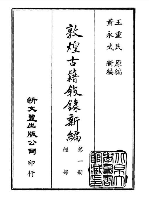 敦煌古籍叙录新编