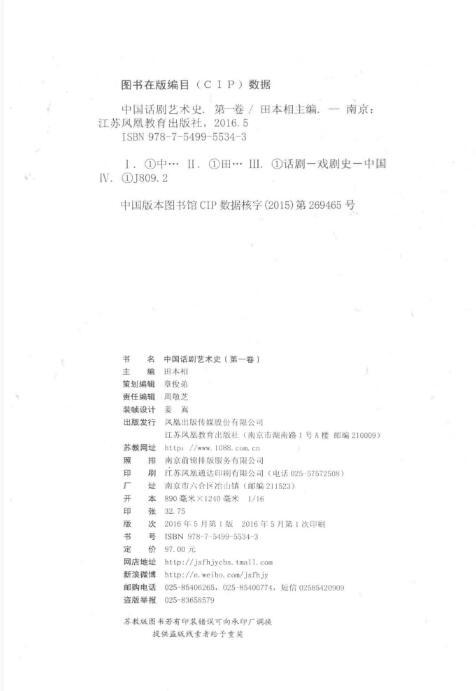 中国话剧艺术史