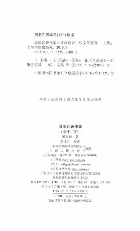 潘雨廷著作集(全十三册)