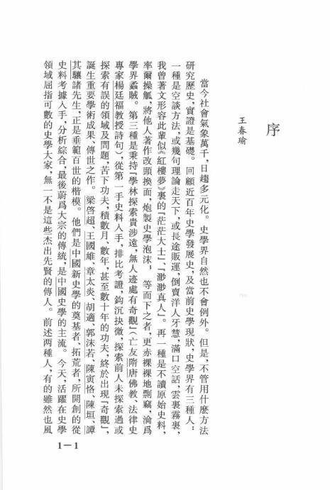 中国稀见史料 第1辑