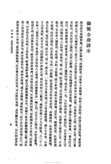 全唐诗(套装共25册)