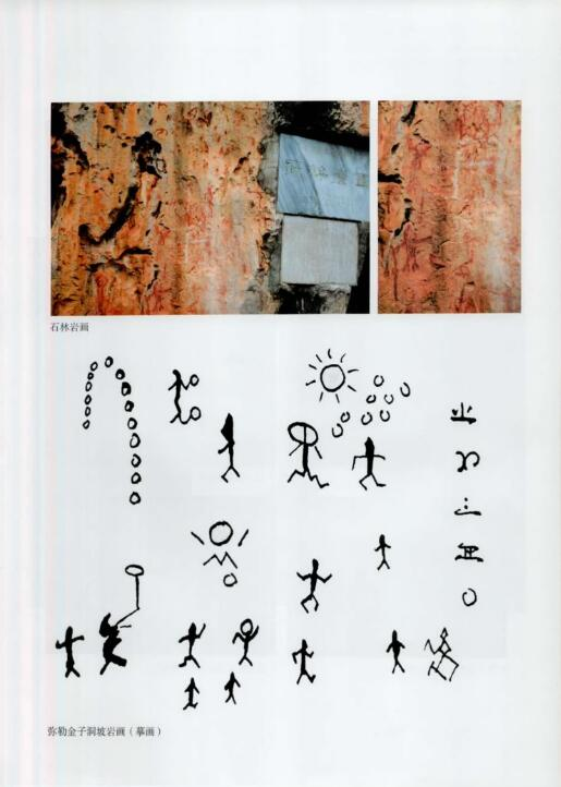 中国彝族通史