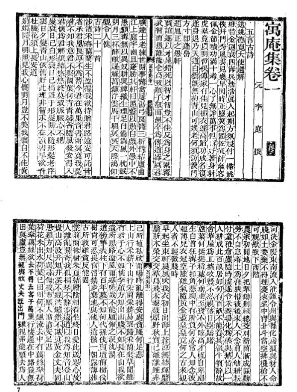 元人文集珍本丛刊