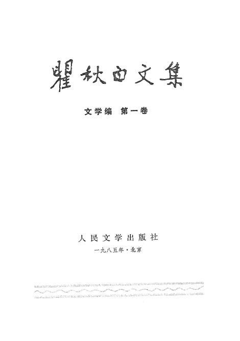 瞿秋白文集 文学编