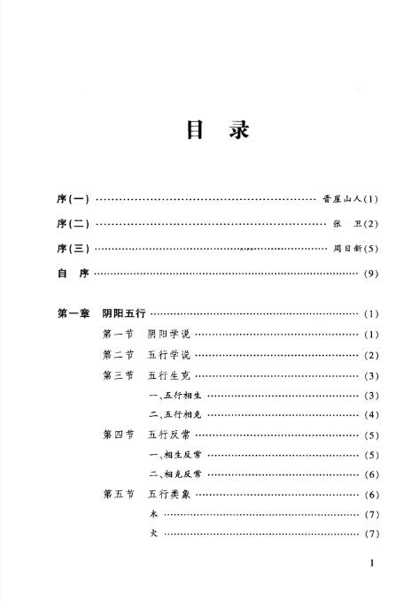 段氏理象学