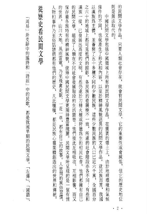 中国民间故事全集