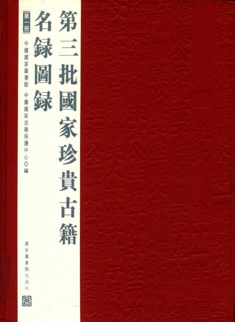 第三批国家珍贵古籍名录