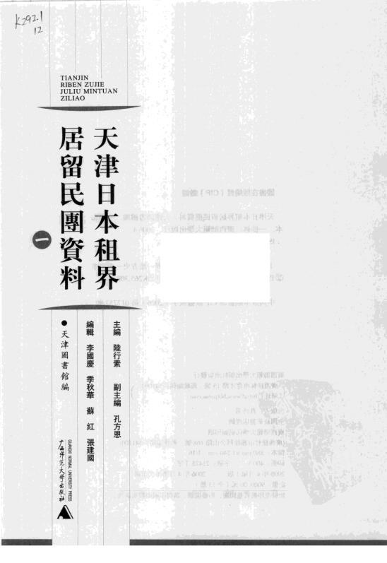 天津日本租界居留民团资料