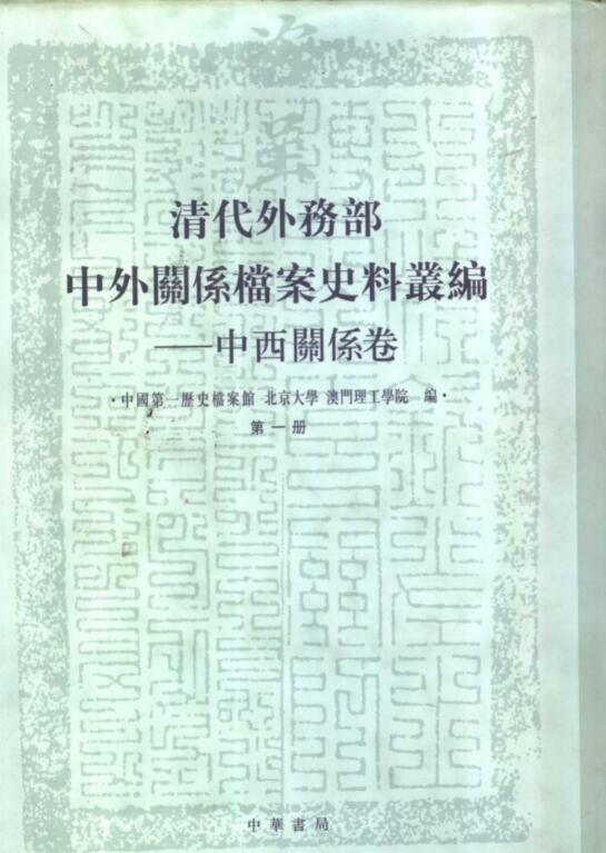 清代外务部 中外关系档案史料丛编 中西关系卷