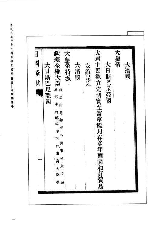 清代外务部 中外关系档案史料丛编 中英关系卷
