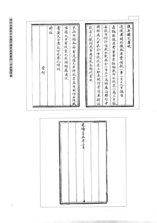 清代外务部中外关系档案史料丛编 中英关系卷(全5册)PDF电子版  下载插图(1)