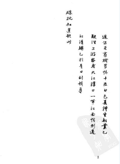 稀见清咸同光三朝档册
