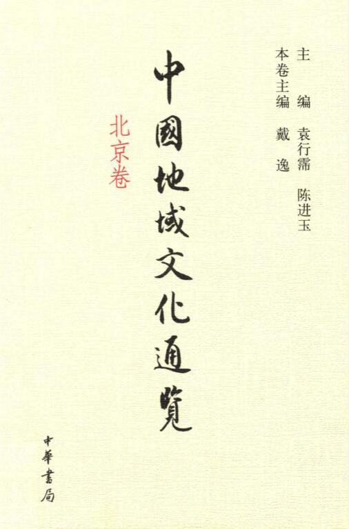 中国地域文化通览